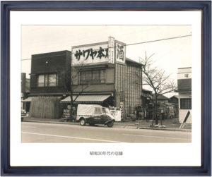 奥倉慶重が東京都足立区西保木間にサワヤ総本店を再建