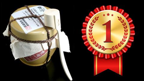 甕雫 2020年12月度楽天市場1位を獲得